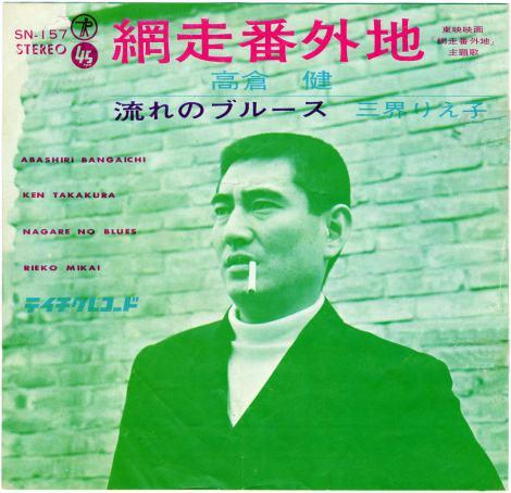 1965年1月に発売された高倉健さん「網走番外地」がCD化决定