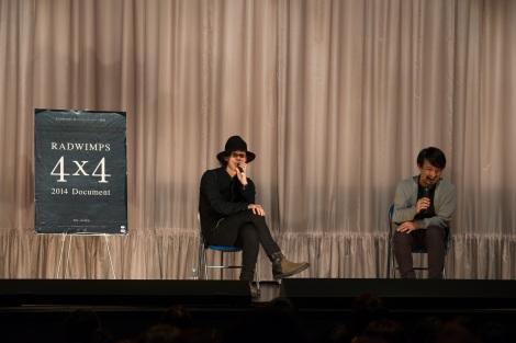 『RADWIMPS 2014 Document 4×4』の永戸鉄也監督とともにトークを繰り広げ