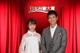 3年連続で『日本有線大賞』の司会を務める(左から)トリンドル玲奈、沢村一樹 (C)TBS