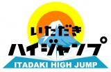 Hey! Say! JUMPフジ初冠番組『いただきハイジャンプ』のロゴ (C)フジテレビ