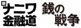 """フジテレビ系スペシャルドラマ『新ナニワ金融道』と連続ドラマ『銭の戦争』でSMAPの中居正広と草なぎ剛が""""共演""""する (C)フジテレビ"""