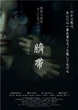 2012年に公開された『臍帯』(製作・監督・脚本:橋本直樹)