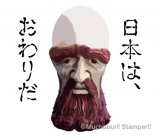 ラーメンズ・片桐仁の粘土アートにコメントをつけたLINEスタンプ。「日本は、おわりだ」を考えついたのは東京・巣鴨で片桐が最初に話しかけたおばあちゃん