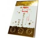 使うほど金色に輝く! 『金あぶらとり紙』(加美屋/税込540円)