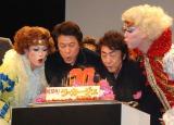 30周年記念のケーキが登場(左から)新納慎也、鹿賀丈史、市村正親、真島茂樹