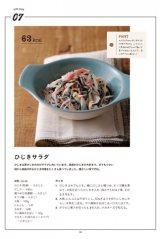 今井洋介のレシピ本『100kgだったボクがポジティブになれたやせごはん』(KADOKAWA/メディアファクトリー)より