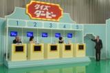 一夜限りの『クイズダービー』司会を務めた大橋巨泉(右)と解答者(左から)北野大、長山藍子、竹下景子(C)TBS