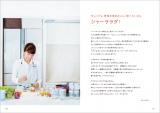 『作りおきで毎日おいしい!NY スタイルのジャーサラダレシピ』(著・りんひろこ/世界文化社/税込1296円) 表紙イメージ