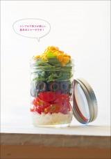 『作りおきで毎日おいしい!NY スタイルのジャーサラダレシピ』(著・りんひろこ/世界文化社/税込1296円)