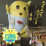 ふなっしー1stアルバム『うき うき ふなっしー♪ 〜ふなっしー公式アルバム 梨汁ブシャー!〜』通常盤