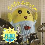 ふなっしー1stアルバム『うき うき ふなっしー♪ 〜ふなっしー公式アルバム 梨汁ブシャー!〜』産地直送盤