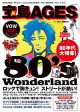 80年代の『宝島』を復刊させた『宝島AGES』