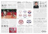 歌舞伎役者の市川染五郎が監修した『JAPANESE FACE 歌舞伎フェイスパック』の包装紙の裏側には歌舞伎や隈取についての説明文