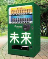 未来自販機