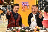 テレビ東京系ネット放送決定『出川哲朗のリアルガチ』シーズン2として、岡村隆史が参戦(C)テレビ東京