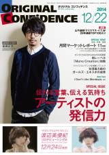 表紙写真(エンタテインメントビジネス誌「オリジナル コンフィデンス」14年12月22日号)