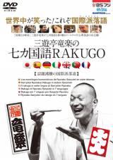 DVD『三遊亭竜楽の七カ国語RAKUGO』発売中。日本でも海外でも再生可能