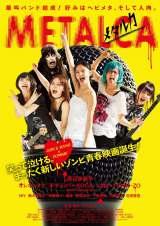 映画『メタルカ-METALCA-』