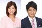 【9月26日】フジテレビの生野陽子アナウンサー(30)と同期入社の中村光宏アナウンサー(30)が、2人がレギュラー出演していた『めざましテレビ』で結婚を生報告。「これからも、さらに助け合って、頑張れるように努力してまいりますので、今後とも何卒よろしくお願いいたします」とコメントした