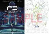 前売り特典用ポスター(C)ATLUS(C)SEGA/劇場版「ペルソナ 3」製作委員会