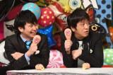 若林正恭と吉田敬(C)TBS