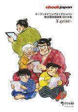 「イーブックイニシアティブジャパン」のeBook図書券(画像は優待品イメージ)。