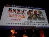 コーエーテクモゲームスの新作ソフト『戦国無双4-II』の完成発表会で『声優奥義 外伝2015春』の開催決定も発表された (C)ORICON NewS inc.