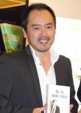 著書『思いを現実にする力』のトークイベントを行った尾崎英二郎 (C)ORICON NewS inc.