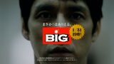 10日よりオンエアされるBIG新CM「西島の証言」篇