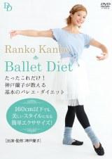 バレエエクササイズDVD『たったこれだけ! 神戸蘭子が教える基本のバレエ・ダイエット』(税抜2800円/リバプール)DVDカバーイメージ