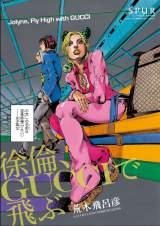 『SPUR』2月号の別冊付録『徐倫、GUCCIで飛ぶ』の表紙ページ