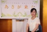 放送中の『マッサン』、そして次作『まれ』に続く、93作目(大阪放送局制作としては39作目)の連続テレビ小説『あさが来た』の脚本を手がける大森美香氏(C)NHK