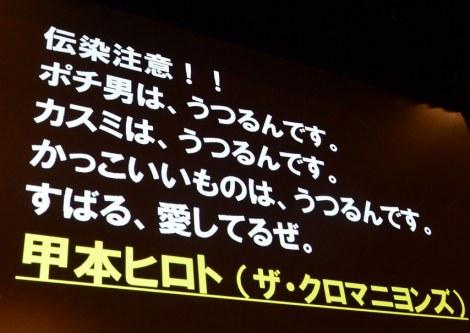 甲本ヒロトから渋谷すばるに寄せられたメッセージ=映画『味園ユニバース』完成披露舞台あいさつ (C)ORICON NewS inc.