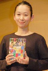『サラバ!』で第152回「直木賞」受賞した西加奈子氏 (C)ORICON NewS inc.