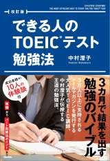 『改訂版 できる人のTOEICテスト勉強法』(KADOKAWA/中経出版)