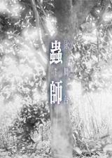 詠舞台『蟲師』のメインビジュアル (C)漆原友紀・講談社/詠舞台『蟲師』製作委員会