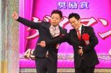 昨年の『第49回上方漫才大賞』奨励賞はダイアン(C)関西テレビ