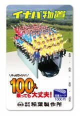「稲葉製作所」のオリジナル図書カード(画像は優待品イメージ)