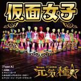 最新シングル「元気種☆」が1位を獲得した仮面女子は、音楽性にも注目したいところ