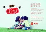 子どもたちの声に耳を傾ける「HEAR(ヒアー)」プロジェクト