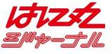 『はに丸ジャーナル』が4月から放送開始(C)NHK
