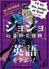 『「ジョジョの奇妙な冒険」で英語を学ぶ!』の表紙