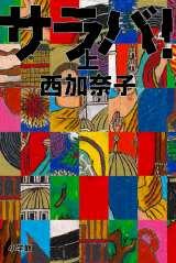 第152回直木賞を受賞した西加奈子氏の『サラバ!』上巻