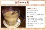 「甘酒チャイ風」のレシピ