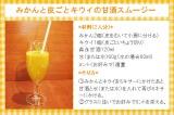 「甘酒スムージー」のレシピ