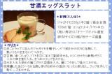 「甘酒エッグスラット」のレシピ