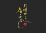日本テレビ系『月曜から夜ふかし』番組ロゴ(C)日本テレビ