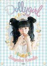 インタビューで「歌はタブーだった」と告白した神田沙也加(スタイルブック『Dollygirl』表紙カット)