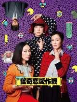 テレビ東京系深夜ドラマ『怪奇恋愛作戦』Blu-ray&DVD BOX収録予定の特典映像を一部初公開