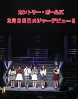 『Hello! Project 2015 WINTER 〜DANCE MODE!〜』公演の模様